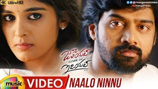Juliet Lover of Idiot Movie Songs | Naalo Ninnu Full Video Song 4K | Nivetha Thomas | Naveen Chandra - MANGOMUSIC