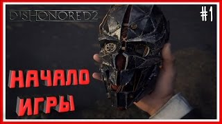 НАЧАЛО ИГРЫ - ПРОХОЖДЕНИЕ Dishonored 2 - #1