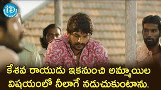 Sulile Kumar Promises Kishore | Ranarangam Movie Scenes | Yagna Shetty | Ilaiyaraaja | iDream Movies - IDREAMMOVIES