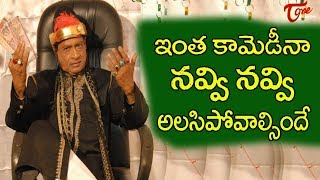 M S Narayana Back 2 Back Comedy Scenes || NavvulaTV - NAVVULATV