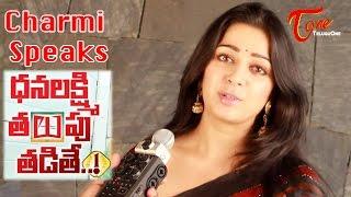 Charmi Kaur Speaks About Dhanalakshmi Talupu Tadite Movie || Dhanraj || Sreemukhi - TELUGUONE