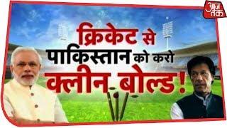 Cricket World Cup 2019 से Pakistan को करो बाहर? देखिए Dangal Sweta Singh के साथ - AAJTAKTV