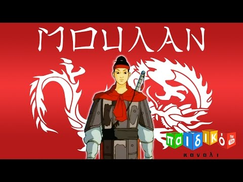 Μουλάν- παιδική ταινία | Moulan- paidiki tainia