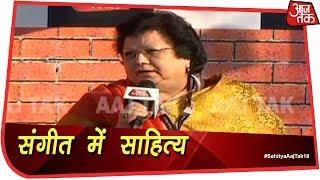 संगीत और साहित्य पर चर्चा Sunita Buddhiraja और Yatindra Mishra के साथ |  #SahityaAajTak18 - AAJTAKTV