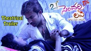 21st Century Love Movie Theatrical Trailer || Gopinath || Vishnupriya - TELUGUONE