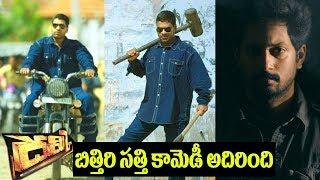 Dhamki Comedy Teaser || Bithiri Sathi || IndiaGlitz Telugu Movies - IGTELUGU