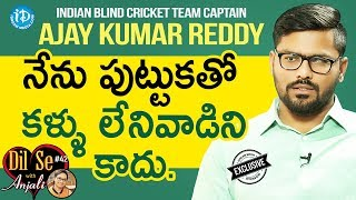 Indian Blind Cricket Team Captain Ajay Kumar Reddy Interview || Dil Se With Anjali #42 - IDREAMMOVIES