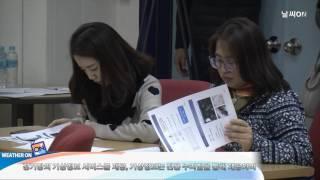 날씨온뉴스_11월 2째주