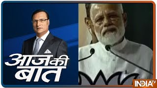 Aaj Ki Baat With Rajat Sharma | April 18, 2019 - INDIATV