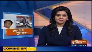 कांग्रेस के राज में एमपी में गुंडाराज ? - INDIATV