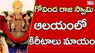 గోవిందరాజస్వామి ఆలయంలో కిరీటాలు మాయం| Golden crowns missing from Govindaraja Swamy temple | Tirupati - CVRNEWSOFFICIAL
