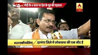 Kaun Jitega 2019 Full: Know the public opinion of Darbhanga on 4 years of Modi govt - ABPNEWSTV