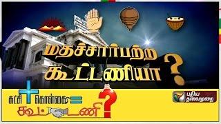 Katchi Kolgai Koottani 11-11-2015 – Puthiya Thalaimurai TV Show