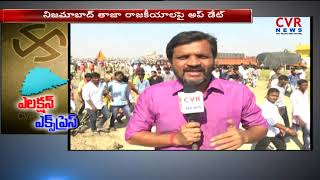 Political Heat Raised in Nizamabad | Special Report on Nizamabad Politics | CVR News - CVRNEWSOFFICIAL