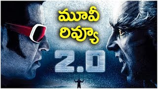 2.0 Review Telugu   Rajinikanth   Akshay Kumar   Amy Jackson   గ్రాఫిక్స్తో ఇంద్రజాలం - RAJSHRITELUGU