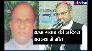Kerala Nun Rape Case: Key Witness Kuriakose Kattuthar Dies; अहम गवाह की संदिग्ध अवस्था में मौत - ITVNEWSINDIA