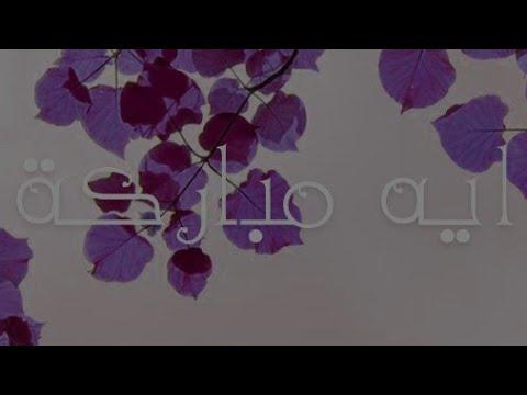 كيف يرزقك الله  ؟ مؤثرة اجمل مقطع سمعته عن الرزق   خالد الراشد