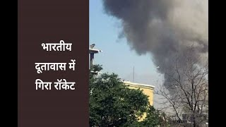In Graphics: Rocket falls in the Indian Embassy in Kabul, none harmed - ABPNEWSTV