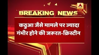 IMF Chief reacts sharply to Kathua rape case, asks PM Modi to pay attention to women's safety - ABPNEWSTV