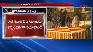 Sonia Gandhi pay respect to Mahatma Gandhi at Raj Ghat | CVR News - CVRNEWSOFFICIAL