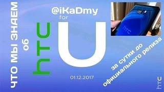 Что мы знаем об HTC U за сутки до официального релиза