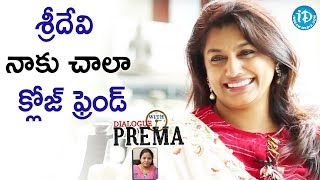 Sridevi Is My Close Friend - Pinky Reddy || Dialogue With Prema - IDREAMMOVIES