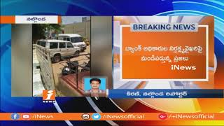 Bank Officers 45 Cores Shifting Without Security In Nalgonda   Public Serious On Bank   iNews - INEWS