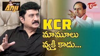 ప్రజానాయకుడు KCR | Actor Suman Comments on CM KCR | Open Talk with Anji | TeluguOne - TELUGUONE
