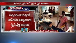 అనంతపురంలో స్వైన్ ఫ్లూ కలకలం | Swine Flu to 5 Childrens in Anantapur District | CVR NEWS - CVRNEWSOFFICIAL