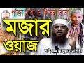 116 Bangla Waj Manar Agei Jana Dorkar by Amanullah Madani