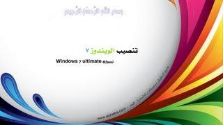 [ كيفية ] الفورمات وتنصيب نظام Windows 7 ultimate  free muicawy