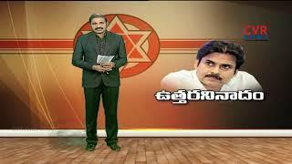 తమాషాలా, బాబూ! డ్రామా ఆపు | Pawan Kalyan targets CM Chandrababu | CVR News - CVRNEWSOFFICIAL