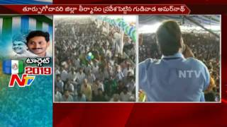 YS Jagan Comments on AP Government || YSRCP Plenary Meeting || NTV - NTVTELUGUHD