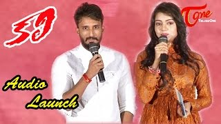 Kali Movie Audio Launch | Bhavya Sri - TELUGUONE