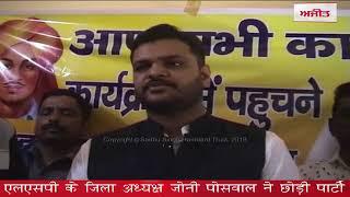 video : एलएसपी के जिला अध्यक्ष जोनी पोसवाल ने छोड़ी पार्टी