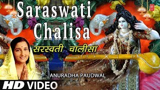 Happy Basant Panchami I Saraswati Chalisa I  ANURADHA PAUDWAL I HD Video Song I - TSERIESBHAKTI