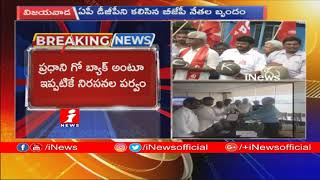 AP BJP Leaders Complaints To DGP RP Thakur Over PM Modi Visits AP and Protests in AP | iNews - INEWS