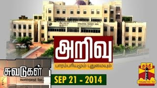 Suvadugal 21-09-2014 A Documentary on Intellectual Property Rights (IPR) in Tamil Nadu – Thanthi TV Show