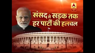 No Confidence Motion: FULL COVERAGE from 9 am to 10 am - ABPNEWSTV