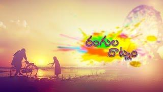 Rangula Ratnam    Telugu Short film 2017    Directed by Durga Naresh Gutha - YOUTUBE