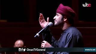 الحفل الغنائي للفنان صلاح الزدجالي بدار الأوبرا السلطانية مسقط