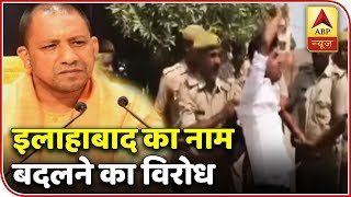 Opposition in UP criticizes Allahabad being renamed as Prayagraj - ABPNEWSTV