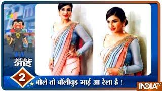 Catch all trending entertainment news with Bollywood Bhai - INDIATV