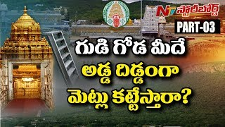 Is TTDs Plan of Constructing Iron Steps Unholy? || Story Board 02 || NTV - NTVTELUGUHD