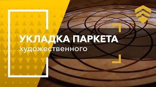 Укладка художественного паркета Parket-Promax.ru