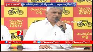 TDP Leader Ravula Chandrasekhar Reddy Press Meet | Hyderabad | iNews - INEWS