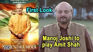 Manoj Joshi to play Amit Shah in PM Narendra Modi | First Look revealed - IANSINDIA