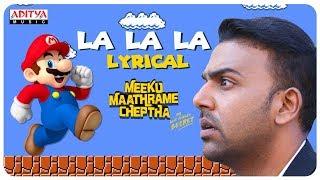 Meeku Maathrame Cheptha| La la la Lyrical Video |Tharun Bhascker|Vijay Deverakonda|AnasuyaBharadwaj - ADITYAMUSIC