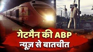 Amritsar Train Accident: Gateman Denies Allegations | ABP News - ABPNEWSTV