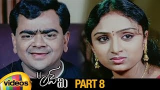 You Love Me Latest Telugu Full Movie HD | Waheeda | Krishna Bhagavan | Part 8 | Mango Videos - MANGOVIDEOS